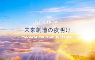未来創造の夜明け