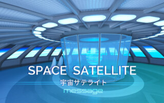 Space Satellite(宇宙サテライト)メッセージ